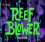 ReefBlowerCantonese