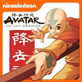 Icon-Avatar-The-Last-Airbender