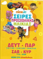 NickJrGreece BlockAd