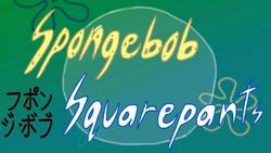 SBSP Anime title