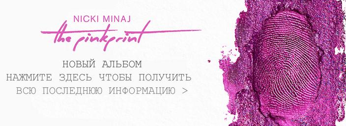 The Pinkprint промо