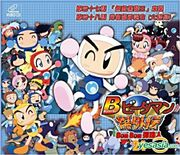 Bomberman group