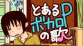 Chef - Toaru vocaloP