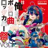 Ore Teki Vocalo Kyoku Rock Cover Matsuri VOL 1