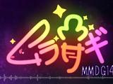 Murasagi Mini Duet Gala 2014