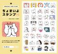 Chomaiyo LINE Stamp