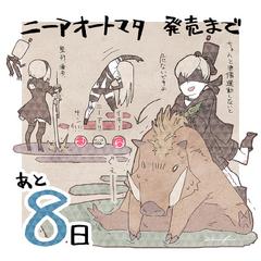 Nishii Tomoko绘制的倒计时插图