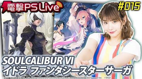 電撃PS Live 015【SOULCALIBUR VI、イドラ ファンタシースターサーガ】