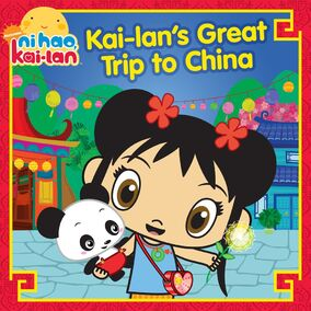 Great Trip to China Book