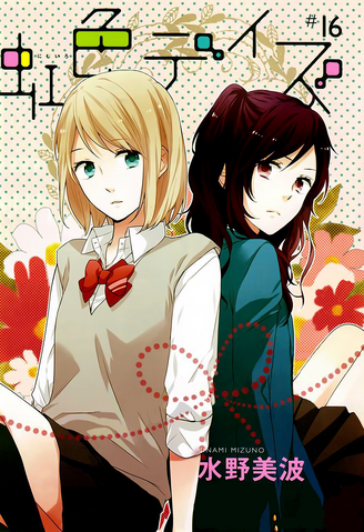 File:Nijiiro Days Chapter 15 Cover.png