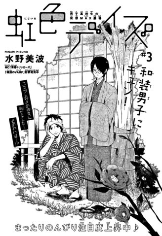 File:Nijiiro Days Chapter 3 Cover.jpg