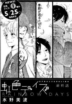 Nijiiro Days Chapter 4 Cover