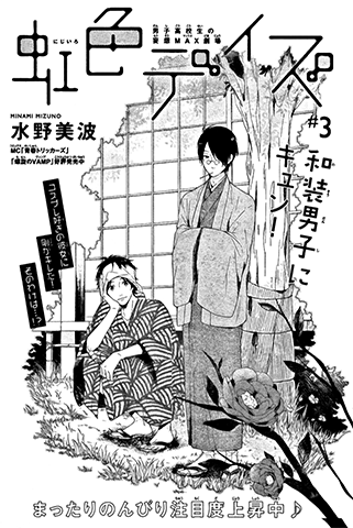 File:Nijiiro Days Chapter 3 Cover0.png