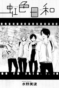 Nijiiro Days Chapter 5 5 Cover