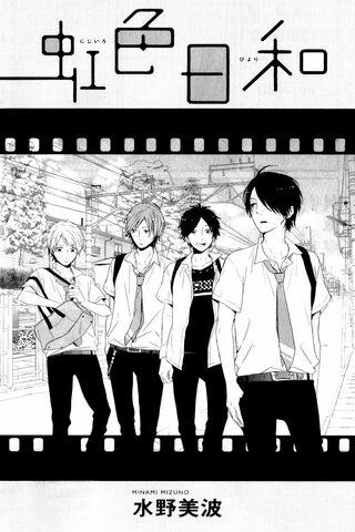 File:Nijiiro Days Chapter 5 5 Cover.jpg