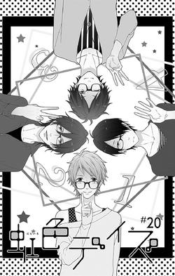 Nijiiro Days Chapter 20 Cover