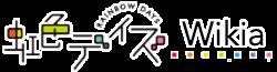 Nijiiro Days Wikia