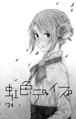 Nijiiro Days Chapter 24 Cover