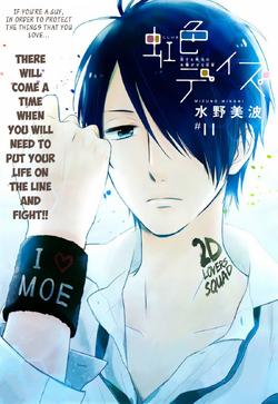 Nijiiro Days Chapter 11 Cover