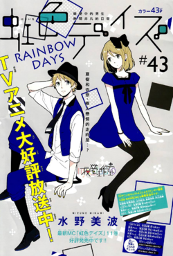Chapter 43 Cover