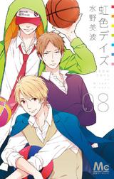 Nijiiro Days Volume 8 Cover
