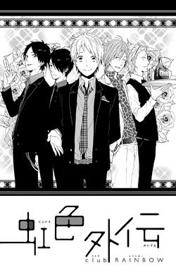 Nijiiro Days Chapter 14 5 Cover