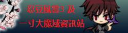 忍豆風雲3 及 一寸大魔域 資訊站