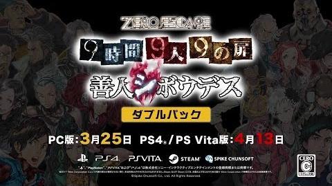 PS4 PS Vita Steam ZERO ESCAPE 9時間9人9の扉 善人シボウデス ダブルパック アナウンストレーラー