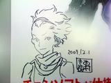 Aoi doodle