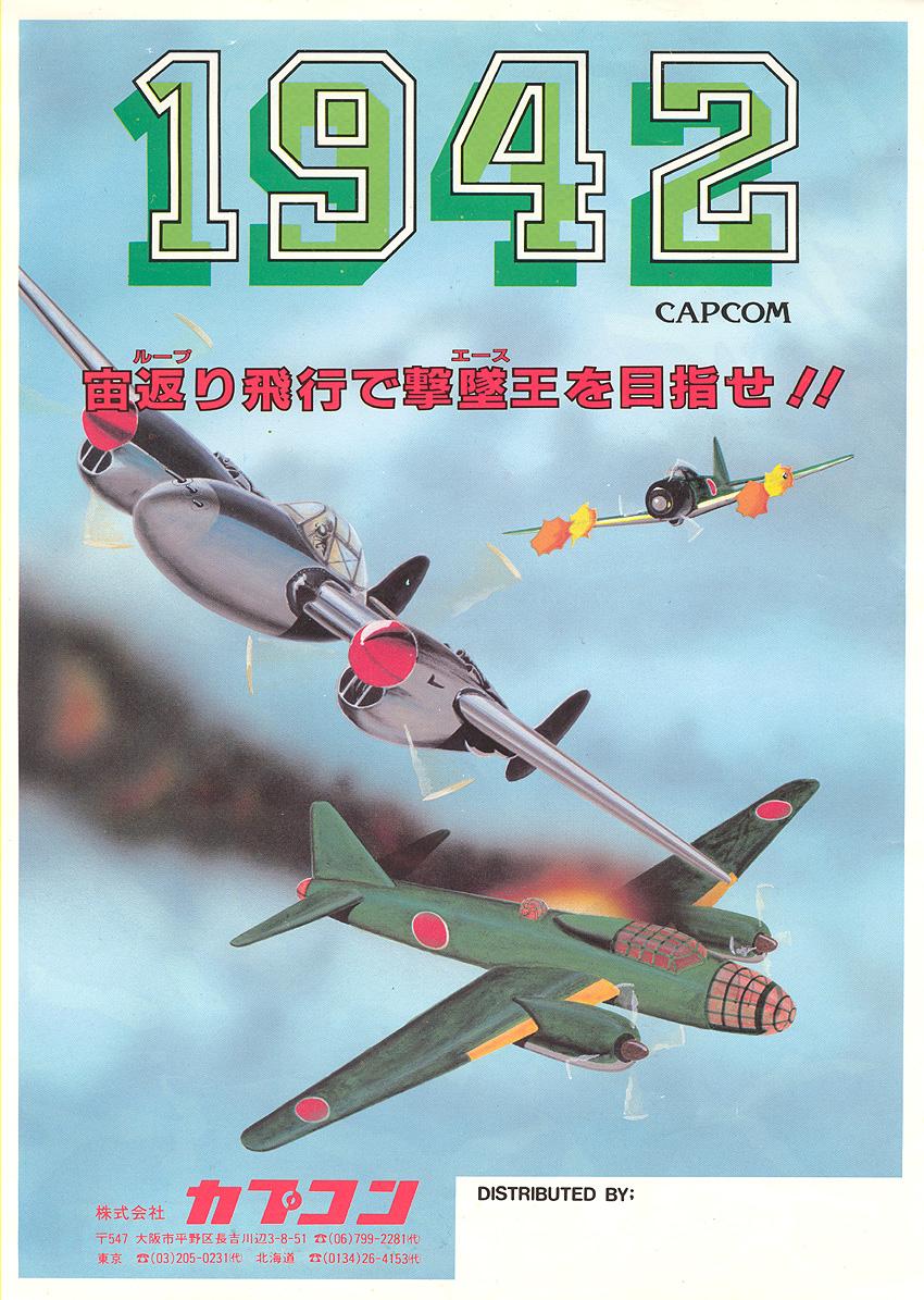 1942 Japan Flyer.jpg