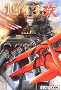 1943 Kai Flyer