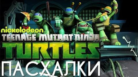 Пасхалки в Teenage Mutant Ninja Turtles Easter Eggs