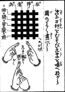 220px-Kuji-kiri02