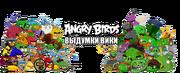 Angry Birds Выдумки вики