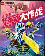 Японский постер Сезона 12