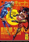 Ninja Slayer Novel 11