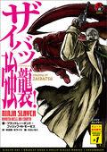 Ninja Slayer Novel 5