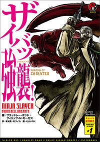 Ninja Slayer Novel 5