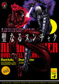 Ninja Slayer Novel 8