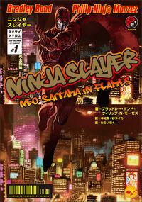Ninja Slayer Novel 1