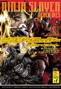 Ninja Slayer Novel 13