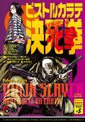 Ninja Slayer Novel 9