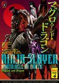 Ninja Slayer Novel 10