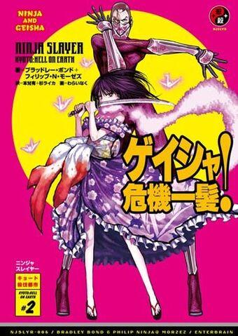 File:Ninja Slayer Novel 6.jpg