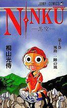 Ninku manga vol 1