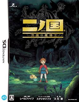 File:NiNoKuni Cover.jpg