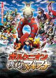 PokemonMovie19