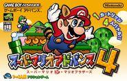 Super Mario Advance 4 Super Mario Bros 3 (JP)