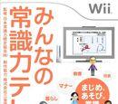 Minna no Joushiki Ryoku TV