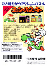 Yoshi no Cookie (FC, back)